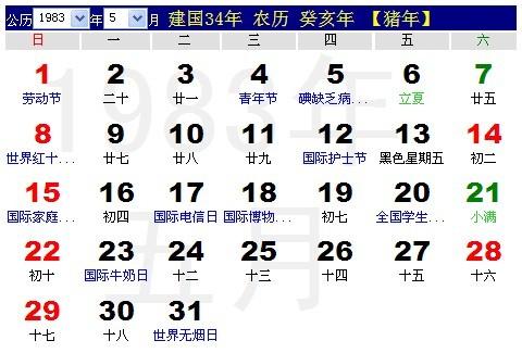 1985日历表_1983年农历阳历表 1983年日历表(2)_星座命理网