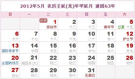 五月日历表_2012年日历表 2012年农历阳历表