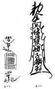 道教符咒法术 第六章