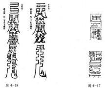 道教符咒法术 第七章