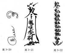 道教符咒法术 第五章