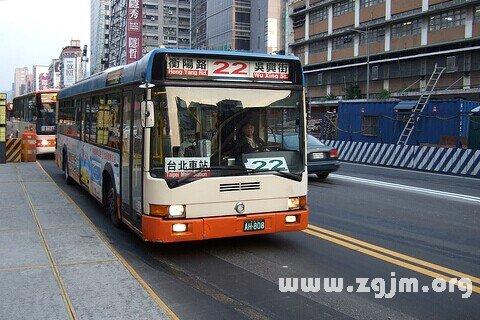 梦见公共汽车