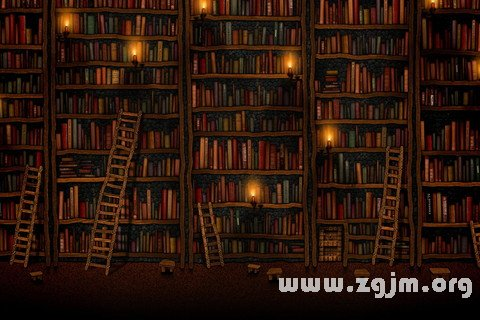 梦见图书馆