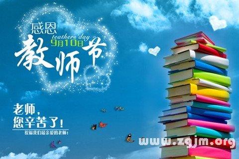 梦见教师节