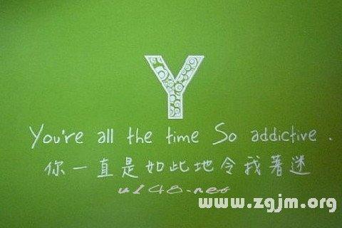 梦见字母Y