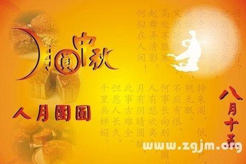 中秋节的习俗文字-中秋节作文350字