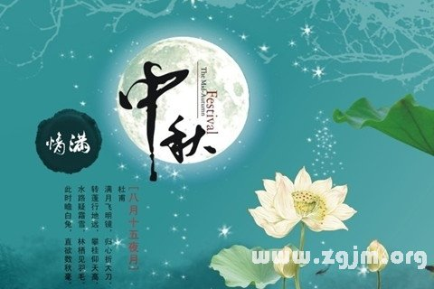 中秋节的习俗文字-中秋节作文450字
