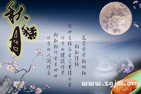 中秋节的习俗文字-中秋节作文500字