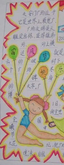 国庆节手抄报花边:唱响心中的祖国