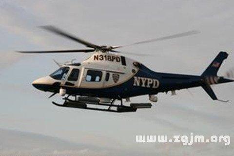 梦见直升机