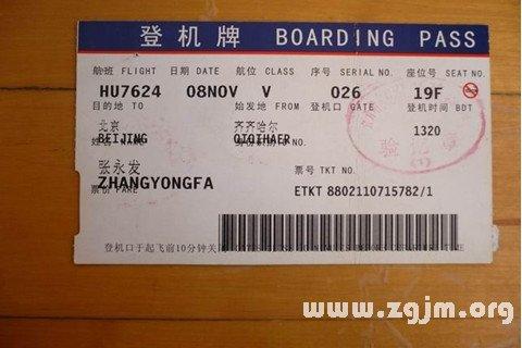 梦见飞机票