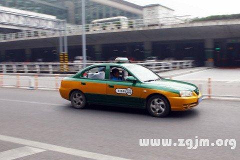 梦见出租汽车