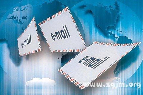 梦见电子邮件 Email