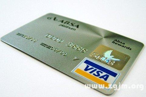 梦见信用卡