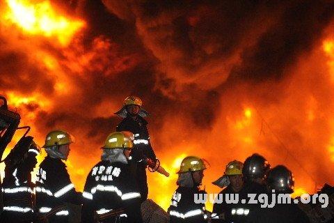 梦见爆炸和大火