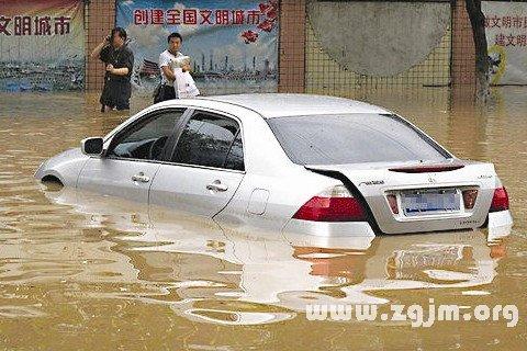 梦见车被水淹