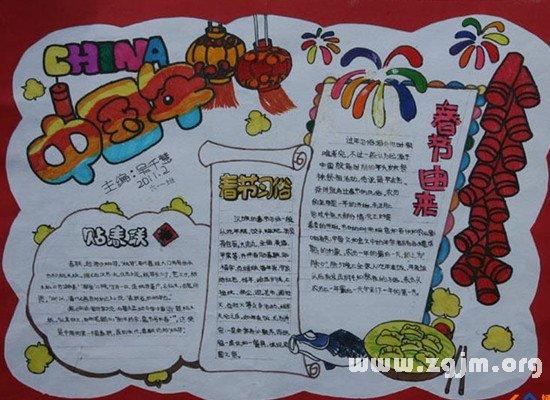 关于春节的手抄报内容