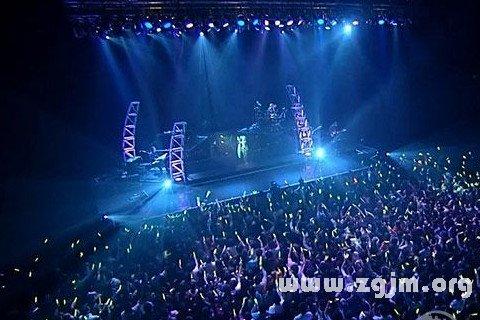 梦见演唱会