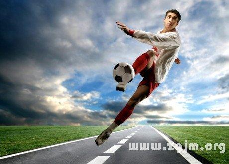 梦见足球 踢足球