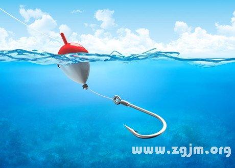 梦见钓鱼钩