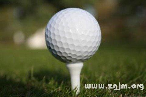 梦见高尔夫球