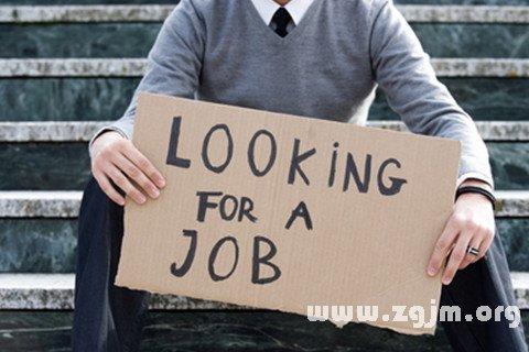 梦见解雇 解职 失业