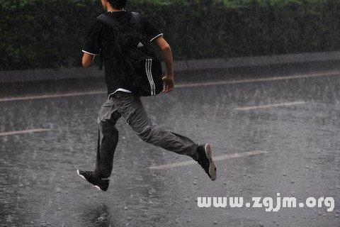 梦见在雨中行走没打伞