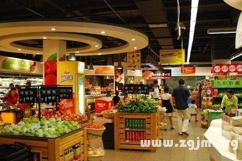 在超市大买食品
