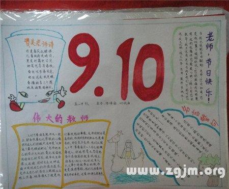 小学生教师节手抄报内容