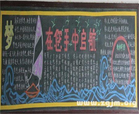 小學生教師節黑板報