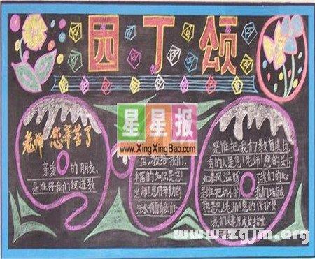 教师节黑板报版面设计图