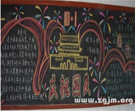 国庆节黑板报设计_节日大全