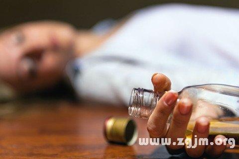 梦见别人醉酒