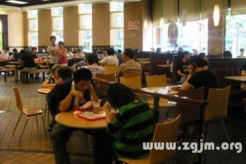 梦见在大众餐厅吃饭