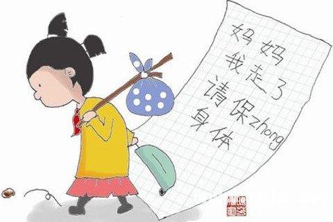 梦见离家出走_周公解梦梦到离家...