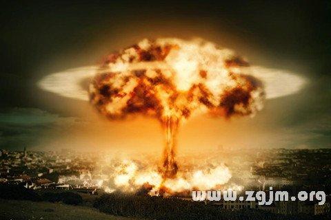 梦见原子弹爆炸