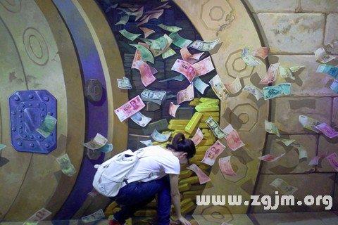 梦见捡钱 捡到钱