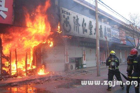 梦见商店失火
