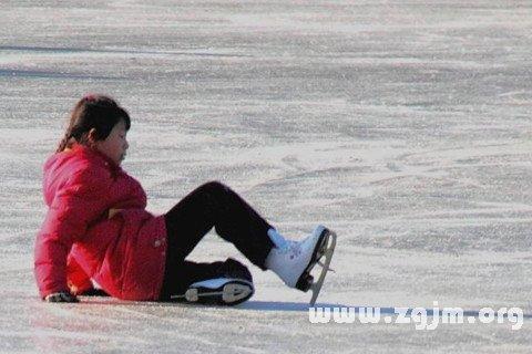 梦见冰融化了或者在滑冰