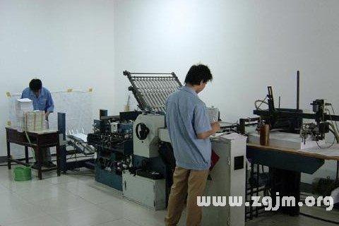 梦见印刷厂
