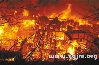 梦见人家房子被大火烧