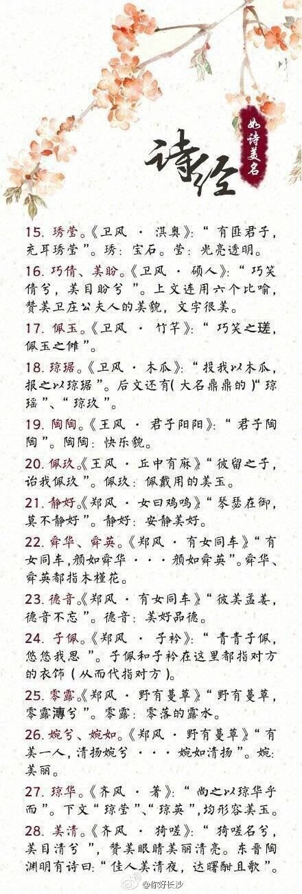 楚辞起名,诗经楚辞取名