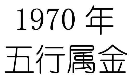 1970年五行属什么?1970年出生是什么命?