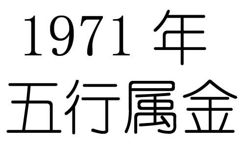 1971年五行属什么?1971出生是什么命?
