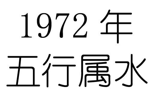 1972年五行属什么?1972年出生是什么命?