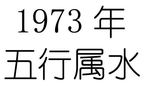 1973年五行属什么?1973年出生是什么命?