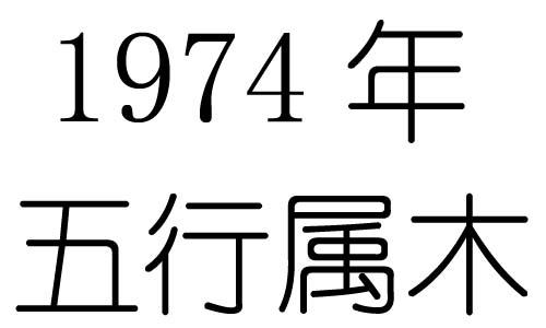 1974年五行属什么?1974年出生是什么命?