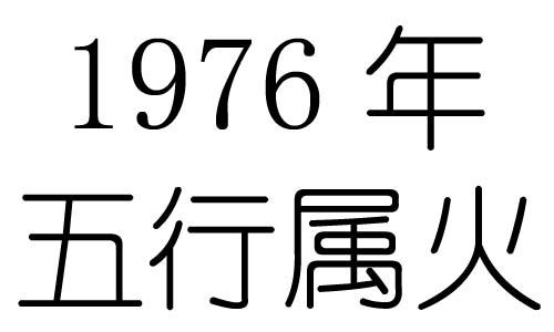 1976年五行属什么?1976年出生是什么命?