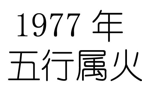 1977年五行属什么?1977年出生是什么命?