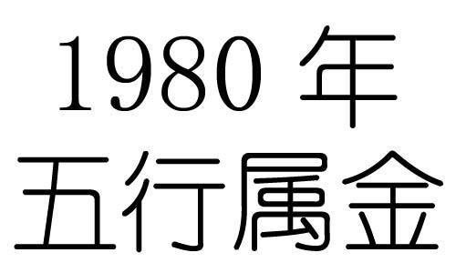 1980年五行属什么?1980年出生是什么命?